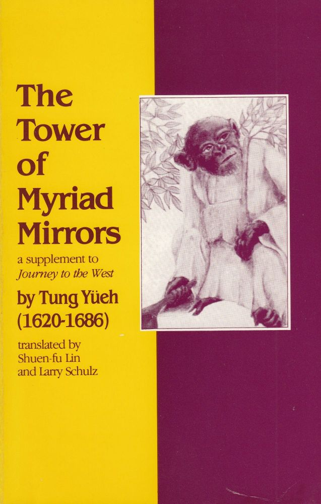 The Tower of Myriad Mirrors (A Supplement to Journey to the West). Tung Yueh.