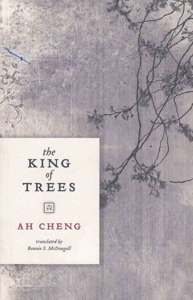 The King of Trees. Ah Cheng.