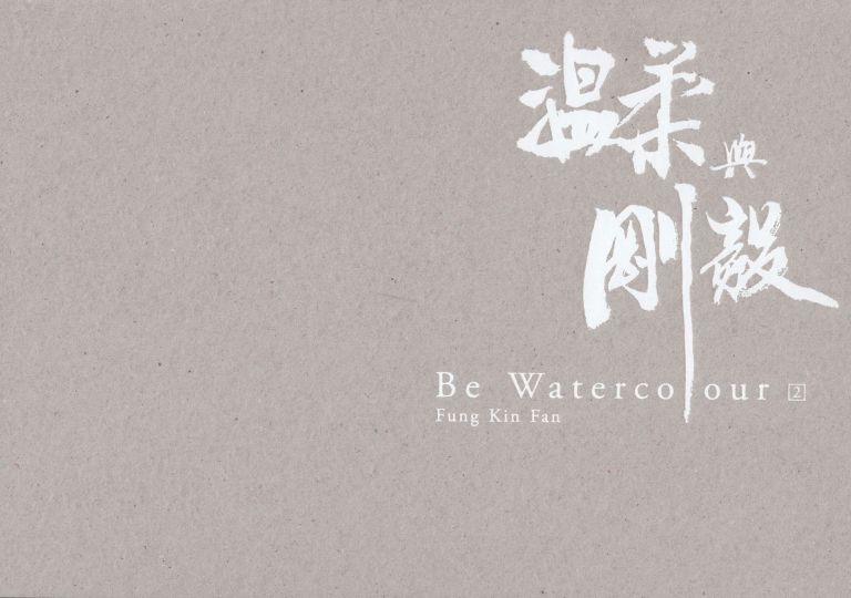 Be Watercolour: Volume Two (溫柔與剛毅:第二冊). Fung Kin Fan.