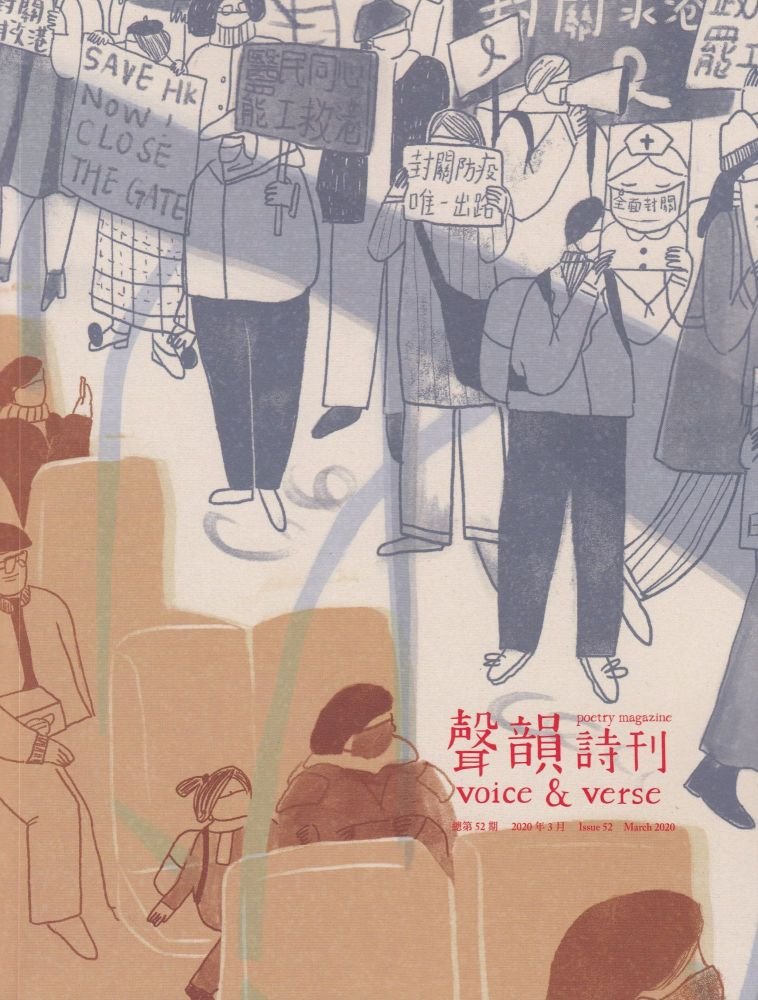 Voice & Verse Poetry Magazine Issue 52. Chris Song.