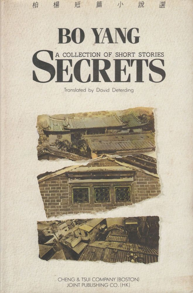 Secrets: A Collection of Short Stories. Bo Yang 柏楊.
