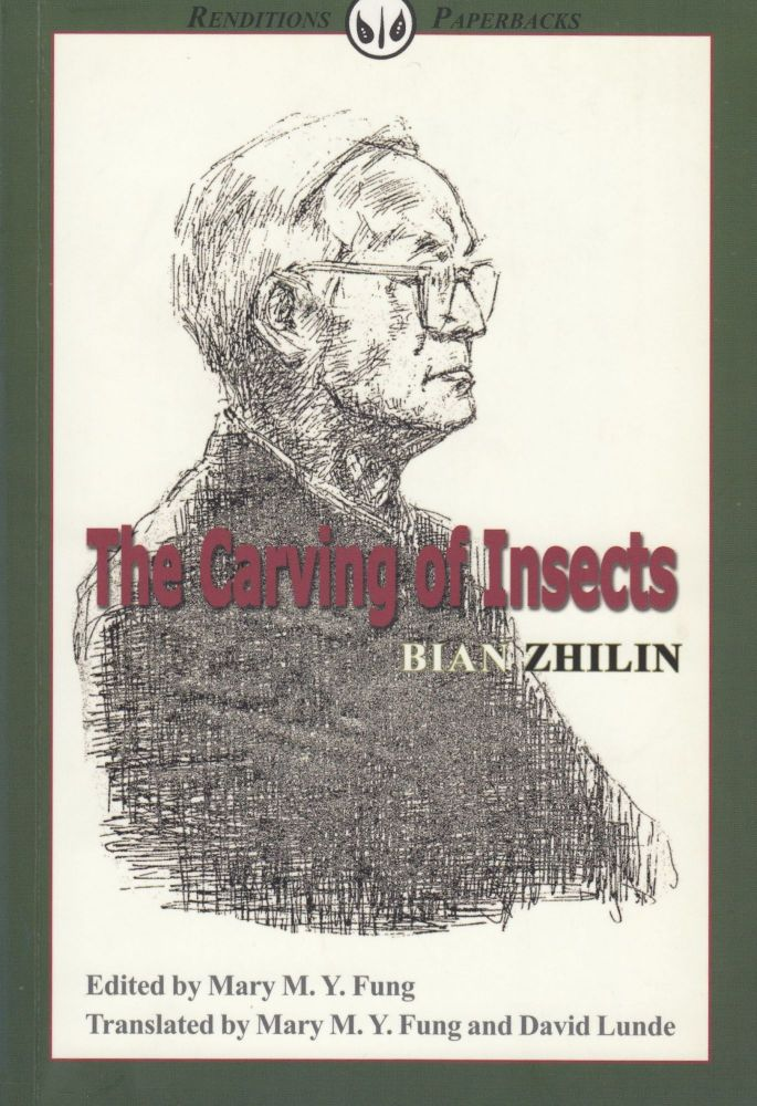 The Carving of Insects. Bian Zhilin, 卞之琳 or 季陵.