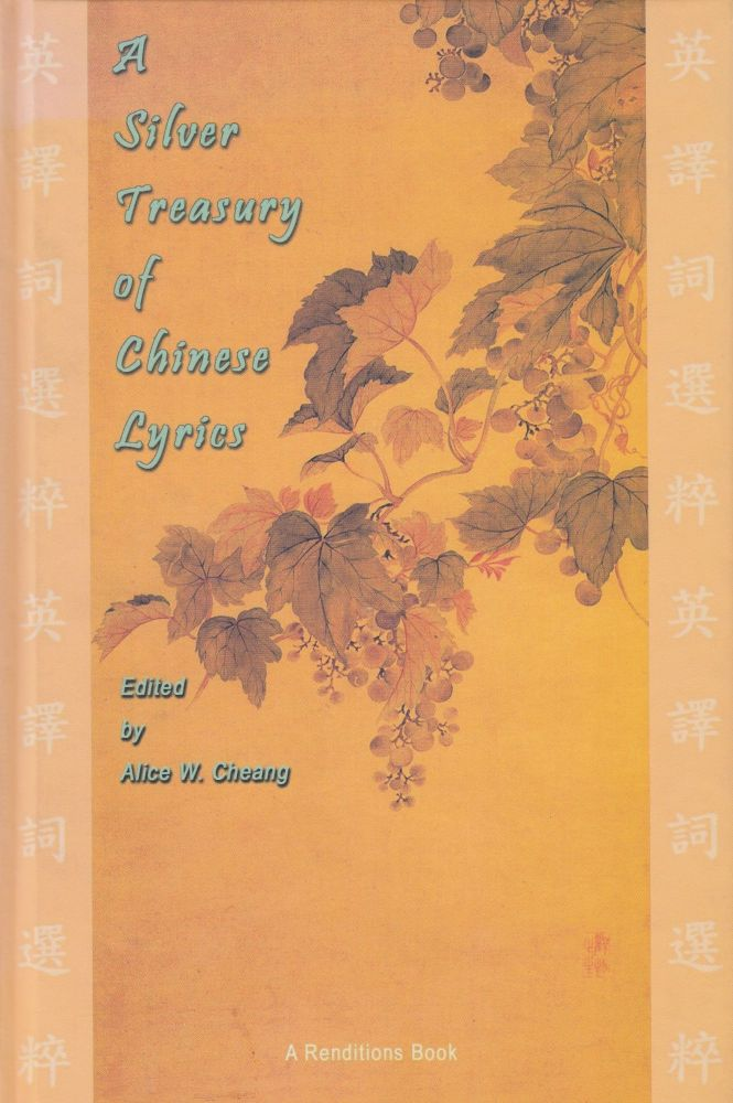 A Silver Treasury of Chinese Lyrics. Alice W. Cheang.