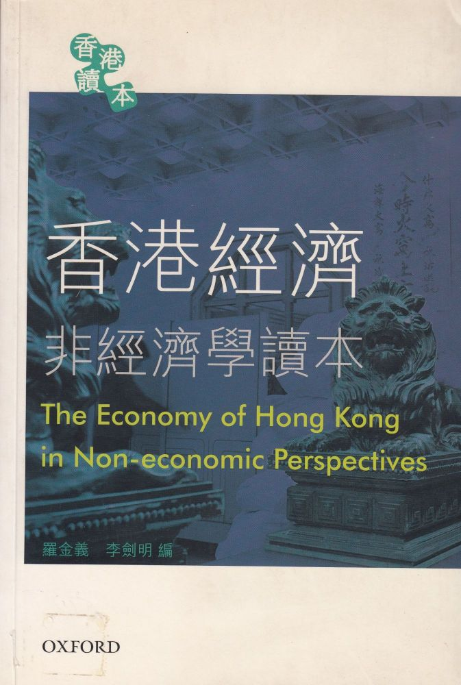 The Economy of Hong Kong in Non-economic Perspectives. Law Kam-yee, Lee Kim-ming.