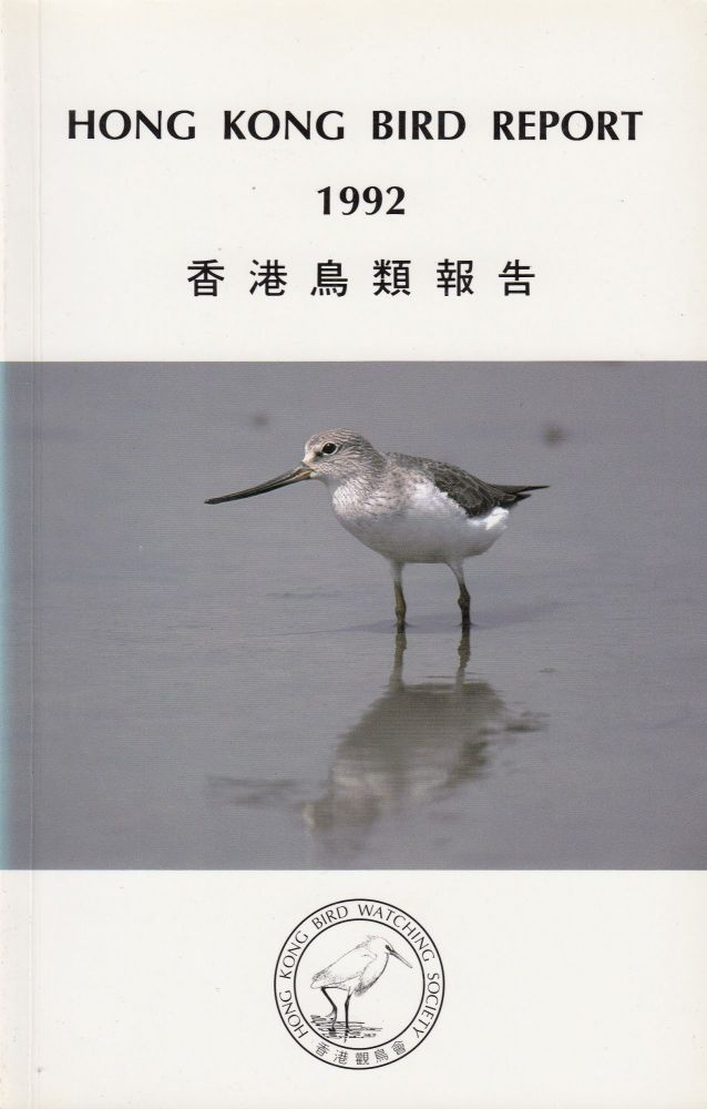 Hong Kong Bird Report 1992. G J. Carey.
