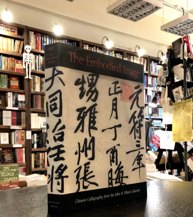 The Embodied Image: Chinese Calligraphy from the John B. Elliott Collection. Wen C. Fong Robert E. Harrist Jr.