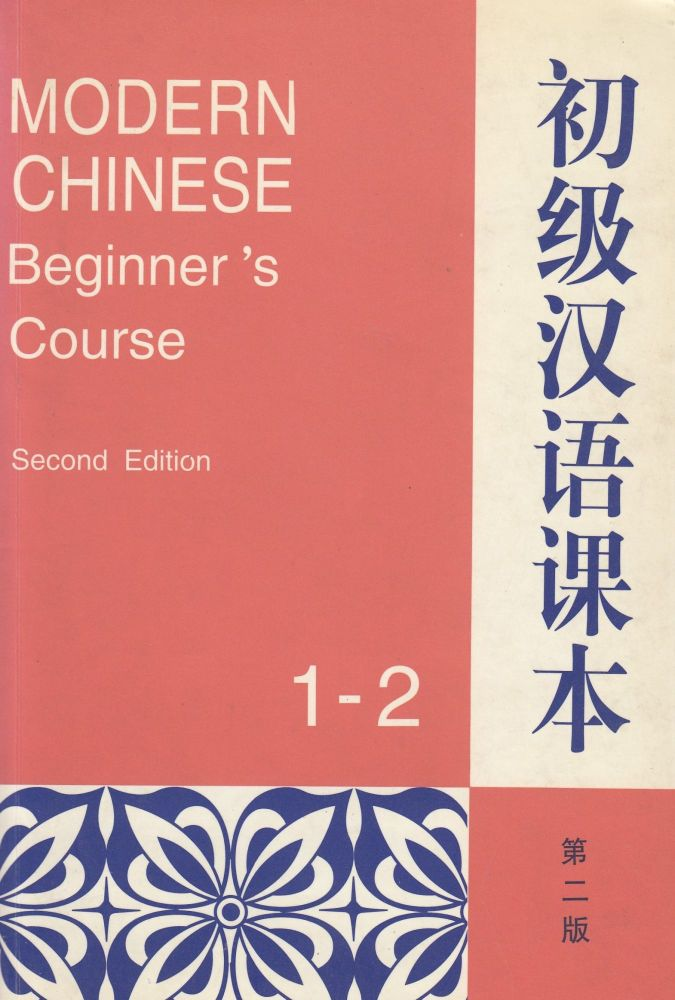 Modern Chinese: Beginner's Course, Volumes 1 & 2. Beijing Language, Culture University.