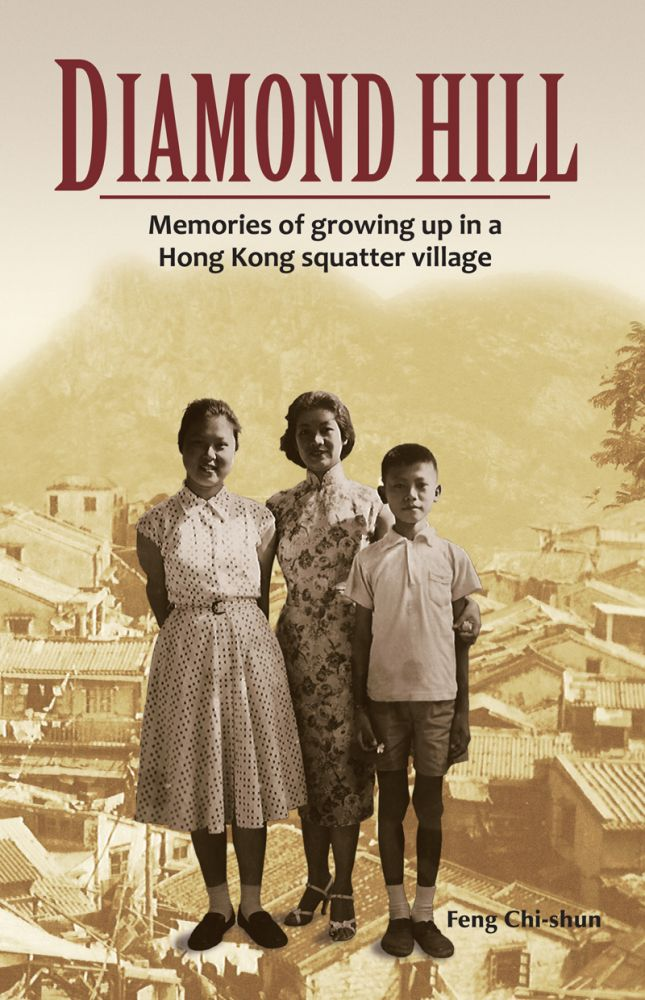Diamond Hill: Memories of Growing Up in a Hong Kong Squatter Village. Feng Chi-shun.