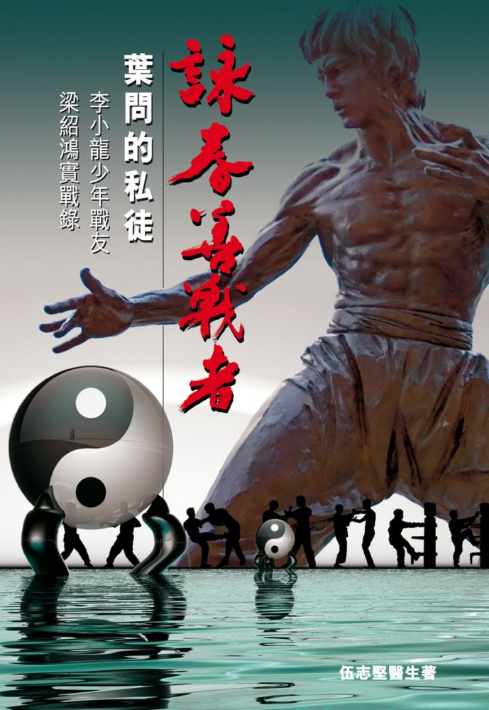 詠春善戰者–葉問的私徒 (Wing Chun Warrior: The True Tales of Kung Fu Master Duncan Leung, Bruce Lee's Fighting Companion). M. D. Ken Ing.