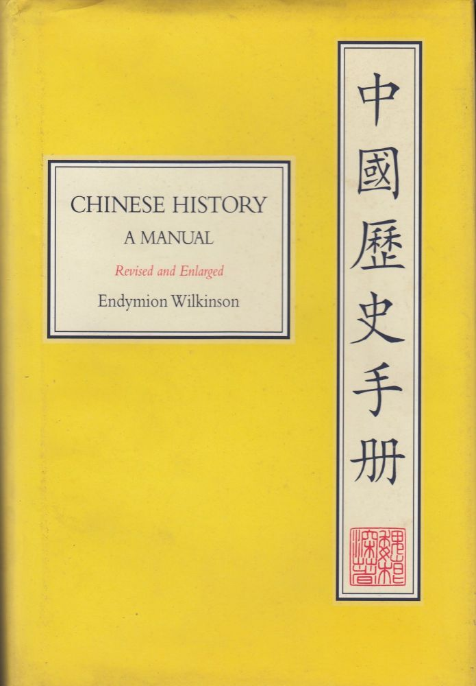 Chinese History: A Manual (Revised and Enlarged). Endymion Wilkinson.