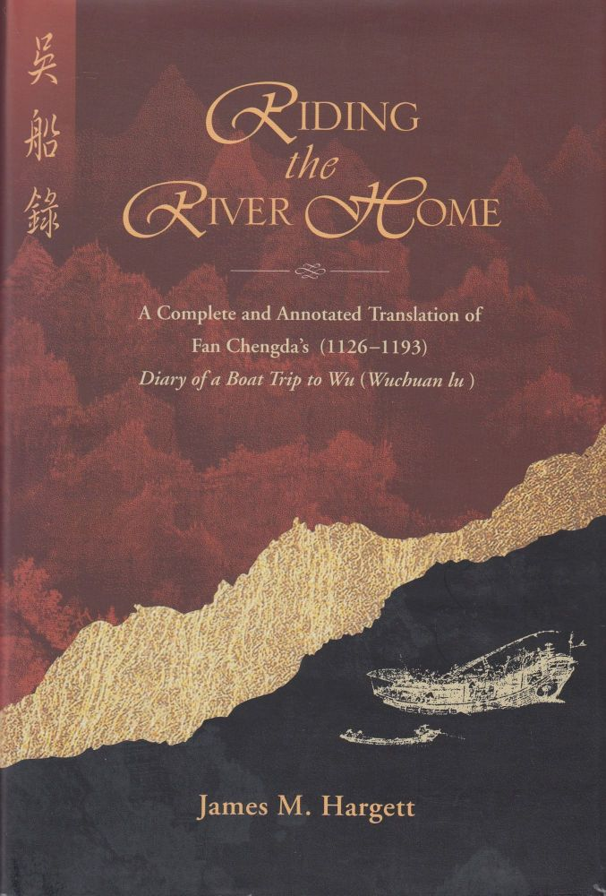 Riding the River Home: A COmplete and Annotated Translation of Fan Chengda's (1126 - 1193) Diary of a Boat trip to Wu (Wuchuan lu). James M. Hargett.