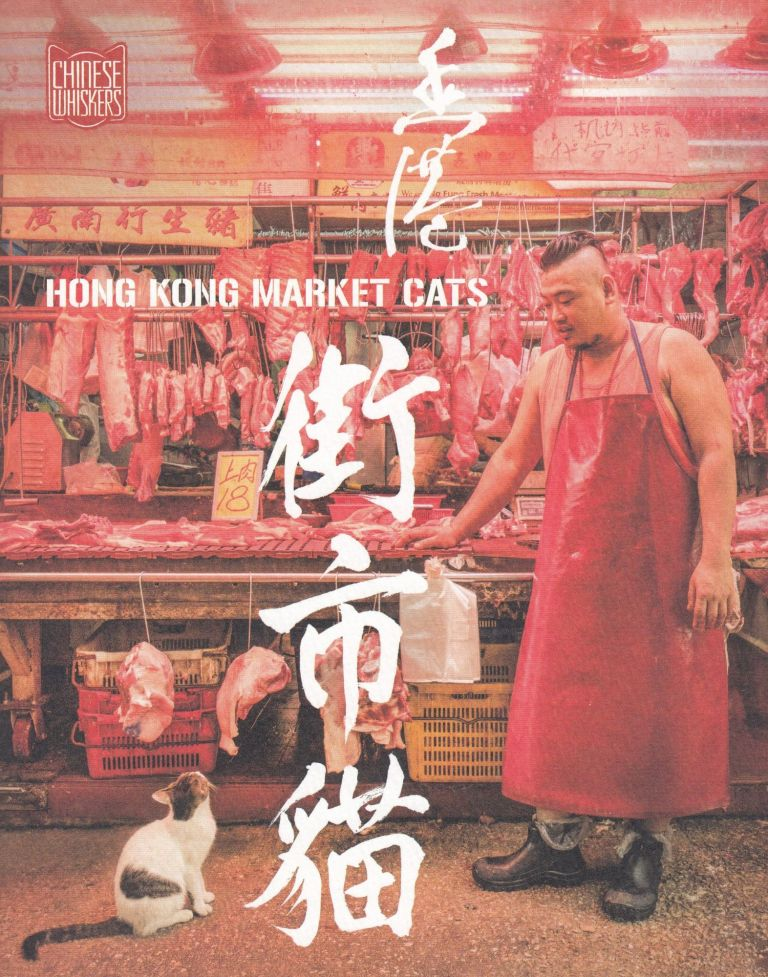 Chinese Whiskers: Hong Kong Market Cats. foreword, cat stories, photographs, haiku.