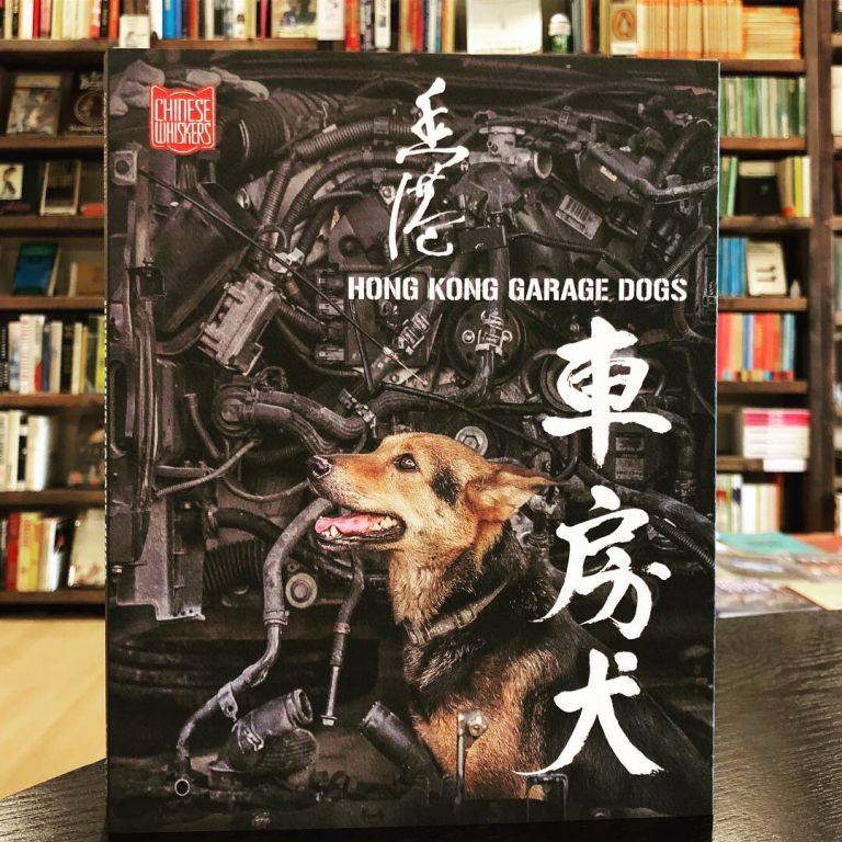 Chinese Whiskers: Hong Kong Garage Dogs. Catharine Nicol Marcel Heijnen, Grace Chia, photographs, text, haiku.