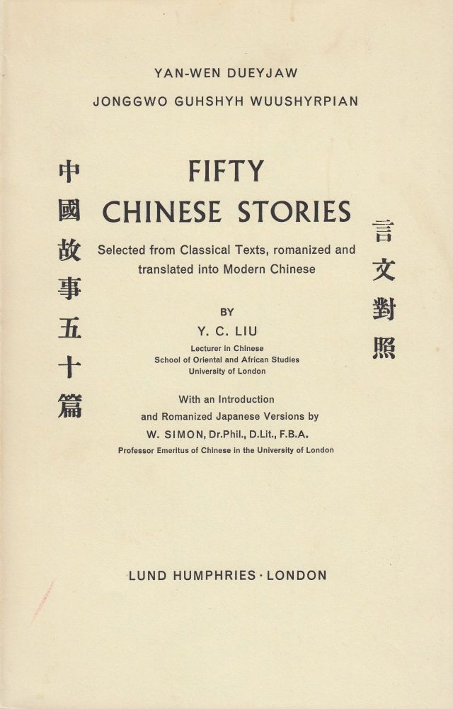 Fifty Chinese Stories: Selected from Classical Texts, romanized and translated into Modern Chinese. Y C. Liu.