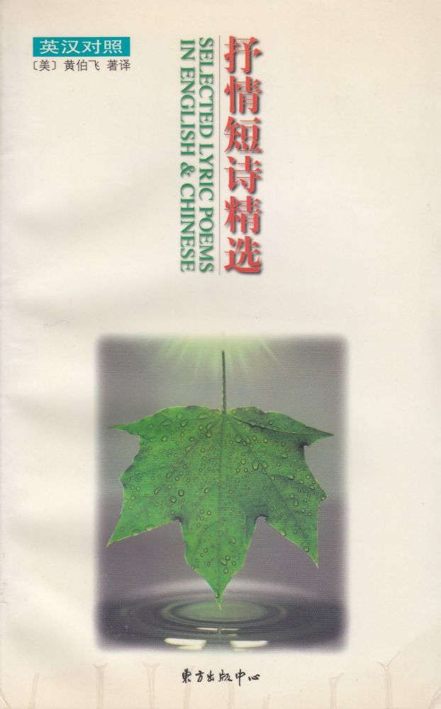 Selected Lyric Poems in English & Chinese. Parker Po-fei Huang.
