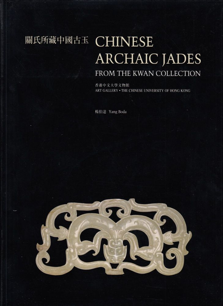 Chinese Archaic Jades from the Kwan Collection. Simon Kwan Yang Boda, Mayching Kao, foreword, preface.