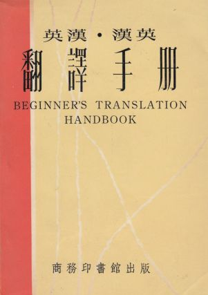 Beginner's Translation Handbook. Fang Lo-Tien