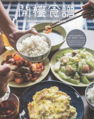 Neighbourhood Cookbook. Amanda Cheung