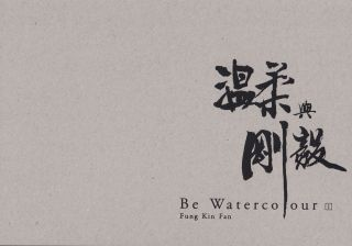 Be Watercolour: Volume One (溫柔與剛毅:第一冊). Fung Kin Fan