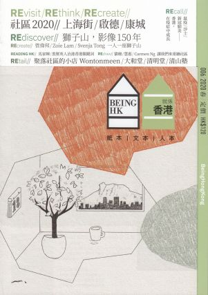 就係香港 BEINGHONGKONG (ISSUE 006). Lung King-cheong