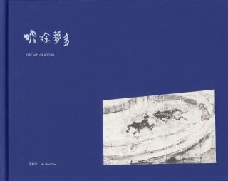 Dreams of a Toad (蟾蜍夢多). Au Wah Yan