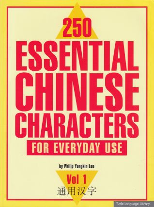 250 Essential Chinese Characters for Everyday Use: Vol. 1. Philip Yungkin Lee