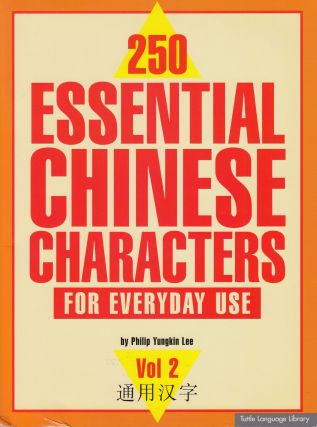 250 Essential Chinese Characters for Everyday Use: Vol. 2. Philip Yungkin Lee