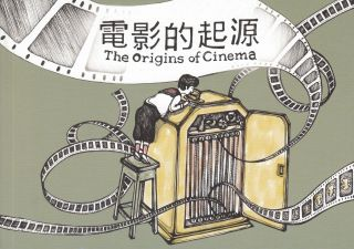 The Origins of Cinema (電影的起源). Vinci To