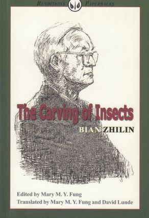 The Carving of Insects. Bian Zhilin, 卞之琳 or 季陵