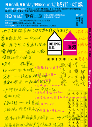 就係香港 BEINGHONGKONG (ISSUE 009). Lung King-cheong
