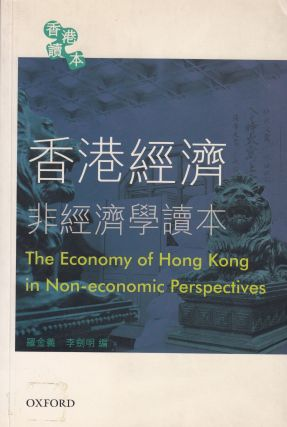 The Economy of Hong Kong in Non-economic Perspectives. Law Kam-yee, Lee Kim-ming
