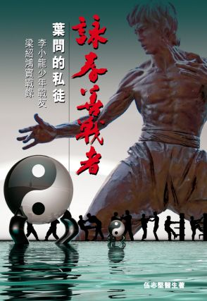 詠春善戰者–葉問的私徒 (Wing Chun Warrior: The True Tales of Kung Fu Master Duncan...