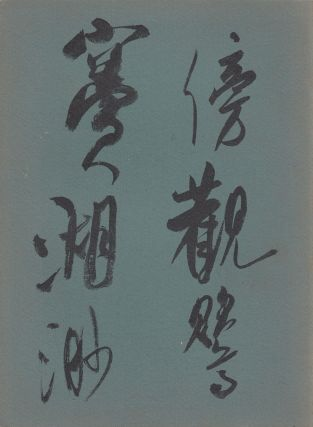 Catalogue of the Exhibition of Chinese Calligraphy and Painting in the Collection of John M. Crawford, Jr.