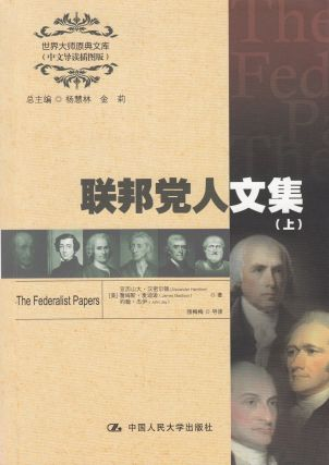 World Masters Texts Library: The Federalist Papers (Chinese REVIEW illustrated edition) (Set of 2 Volumes). James Madison Alexander Hamilton, John Jay.