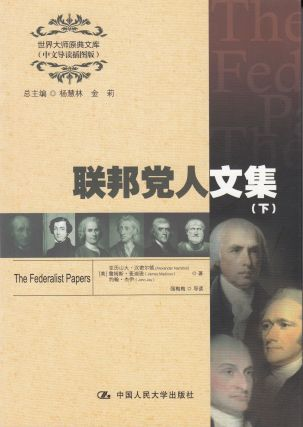 World Masters Texts Library: The Federalist Papers (Chinese REVIEW illustrated edition) (Set of 2 Volumes)