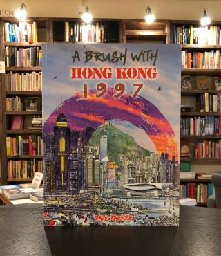 A Brush With Hong Kong 1997 (An Artist's Street-Life Journal). Dave Parker