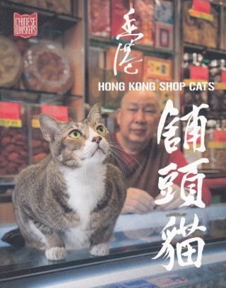 Chinese Whiskers: Hong Kong Shop Cats. foreword, cat stories, photographs, haiku