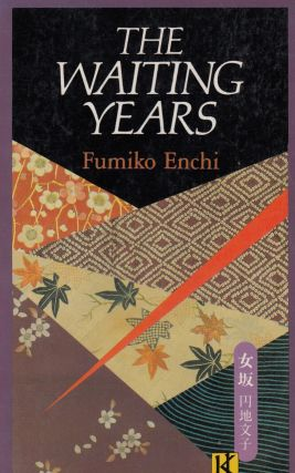 The Waiting Years. John Bester Fumiko Enchi, tr
