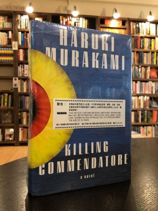Killing Commendatore: A Novel. Haruki Murakami