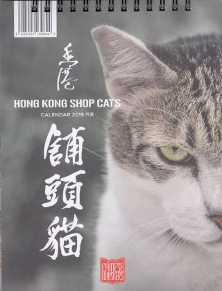 Hong Kong Shop Cats Calendar 2019
